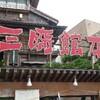 ぶらり江ノ島~三崎 連続ラン挑戦268日目