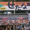 せたな町(さっぽろオータムフェスト2019 さっぽろ大通ほっかいどう市場)/ 札幌市中央区大通公園西8丁目