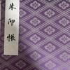 神社、御朱印紹介①(伊勢神宮、橿原神宮、青島神社、江田神社、宮崎神宮)