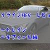 スカイラインV37のファーストレビュー(パワートレイン・ブレーキフィール編)