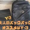 大人のバックパックは「Y-3」がオススメ!おしゃれでカッコいいバッグで休日を充実させよう!