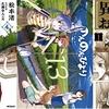 11月21日のKindle新刊情報!『のんのんびより 13』『異世界おじさん 1』『将棋めし 4』など