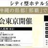 【ワイズイン那覇小禄駅前】物件個別相談会(東京開催)のご案内