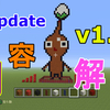 【PS4/マインクラフト】アップデートv1.50(v1.49)内容解説(シュルカーボックス、オフハンド、エリトラ花火ブースト、テラコッタ、コンクリート等の追加要素を徹底解説)!【minecraft/update v1.50】