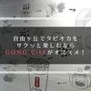 自由ヶ丘でタピオカをサクッと楽しむなら、Gong Chaがオススメ!