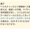 【YouTube】翻訳依頼機能がまもなく終了のお知らせ