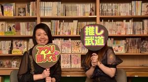特別対談!平尾アウリ先生(マンガ家)×藤代あゆみ先生(オタク) 「私たちはなぜ何かを推すのか」