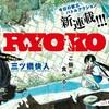 新連載の『RYOKO』がめっちゃイイんだマン。