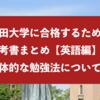 早稲田大学に合格するための参考書まとめと具体的な勉強法『英語編』