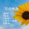 【スタイリスト田島】7月の休み