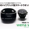 「TIMEGearWEB」にwena wristシリーズをご紹介いただきました!その②