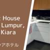 子連れでハイアットハウスモントキアラ(Hyatt House Kuala Lumpur, Mont Kiara)長期滞在向きの「暮らすホテル」