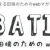 山手線「田端」のwebマガジン「TABATIME(タバタイム)」始めました
