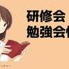 【4/25】徳島県の薬剤師向け研修会・勉強会情報