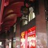 阪急百貨店閉店