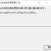 C#でタイムスタンプ変更ツールを作成する