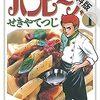 11月16日【無料漫画】バンビ~ノ・バンビ~ノセコンド【kindle電子書籍】