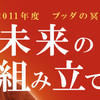 7月17日 ブッダの冥想実践会 『未来の組み立て方』       予約受付 終了!(7/11更新)