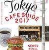 日本の飲食店もチップを導入しては?オリンピックも近いし
