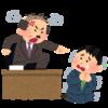 怒鳴る上司なんて怖くない!怒られまくった部下が心理と対策を教える!
