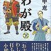 畠中恵の新作『わが殿』は「時代劇版・内政チートもの」?/時代劇と異世界ものの相互比較は可能か