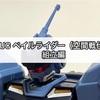 ガンプラ HGUC ペイルライダー(空間戦仕様)組立編