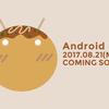 いよいよ今夜、Android 8.0が正式発表!?今度のお菓子はなんだろう?