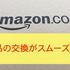 Amazonで注文した水が不良品!→スムーズな交換でした。