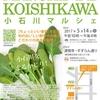 マチマチが5月14日「小石川マルシェ」に出展します/新規登録で高級家電が当たるキャンペーン実施!