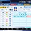 パワプロ2018作成 ドラフト候補 小園海斗(内野手)