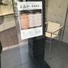 2020年1月11日(土)/山種美術館/根津美術館/太田記念美術館/他