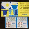 【優待】株式会社ゼンショーホールディングス(7550)