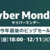 Amazonの年末セール『サイバーマンデー』マンデーだけど金曜(12/7)から開催!