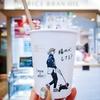 0.6 RICE BRAN OILで期間限定米ぬかスムージー甘酒ストロベリー @横浜高島屋