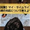 【防災対策】マイ・タイムラインで、洪水時の対応について考えよう!