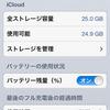 iPhoneの設定変えてバッテリー残量を数値表記にすると超はかどる件について