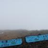 濃霧のなかのエメラルドグリーン アラバキついでの南東北探訪記 その2