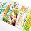 野菜を食べよう!Oisix厳選!旬の国産野菜10種セットプレゼントキャンペーン