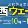 【ご案内】4/29(土・祝) 釈尊祝祭日『関西ウェーサーカ祭』