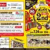 『ボンドバ2周年★2000人の大感謝祭!』