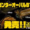 【ノリーズ】フックを#3.5 / 0へ大型化したフットボールジグ「ガンターオーバルBT」発売!