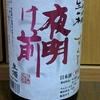 【日本酒の記録】夜明け前 純米吟醸生一本 しずくどり生酒