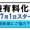 コンビニのレジ袋 7月から有料化!