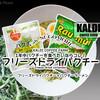 パクチー好きならフリーズドライを常備すべし!簡単・便利『パクチー(フリーズドライ)』 / KALDI COFFEE FARM