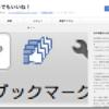 Google Chrome拡張機能 Facebookの「いいね!」を一括選択!「どうでもいいね!」