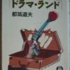 都筑道夫「ドラマ・ランド」(徳間文庫)