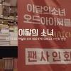 今月の少女のオッドアイサークル(LOONA/ODD EYE CIRCLE) 8th Fan Event [日本語字幕]
