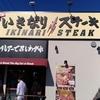 話題のワイルドステーキを食べてみた。 いきなり!ステーキ 高崎店