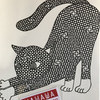 絵の新作「ネコのヨガ」