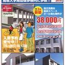 鳥取大学周辺のアパート ~ おすすめ物件 部屋探し ~